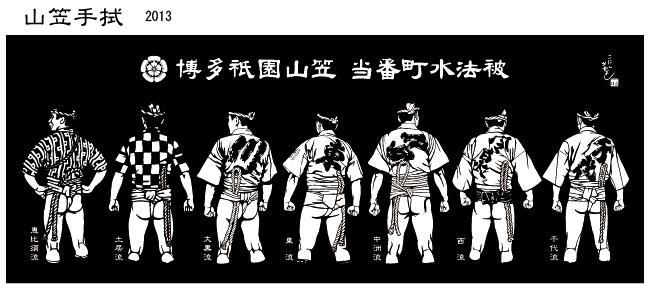 博多祇園山笠 2013当番法被手拭