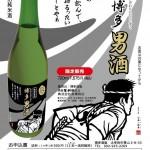 博多男酒の誕生秘話