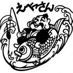 えべっさん(恵比寿様)