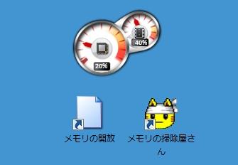 メモリを開放してPCを快適にする方法