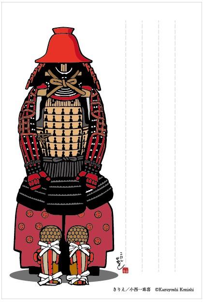 郵便局柄入りはがき「黒田官兵衛」 12/25販売開始