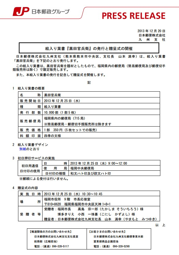 郵便局柄入りはがき「黒田官兵衛」プレスリリース