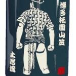 博多祇園山笠のきり絵湯呑み 手作りで彫り込まれた逸品