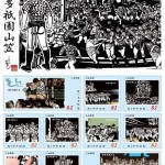 博多祇園山笠のきりえ切手シート発売