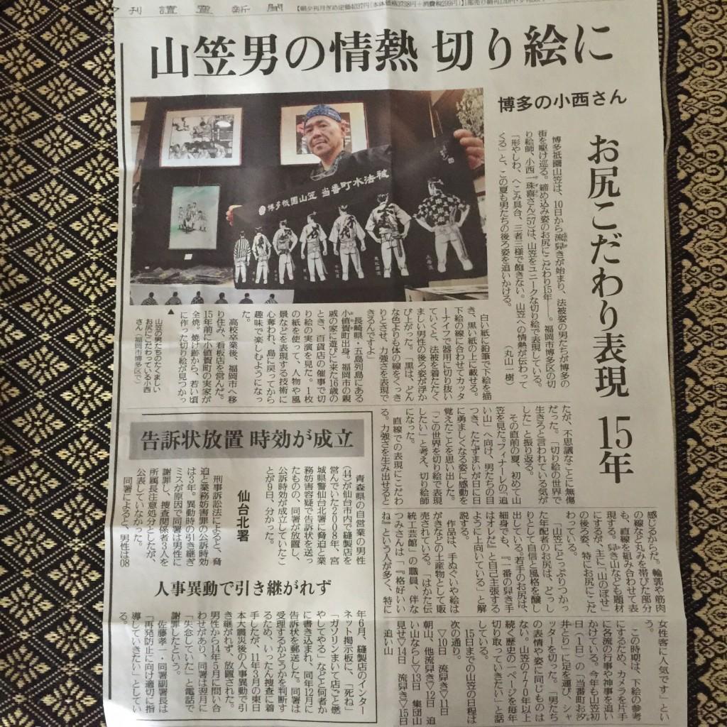 博多祇園山笠のこだわり