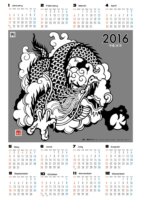 2016年版 龍神様カレンダー