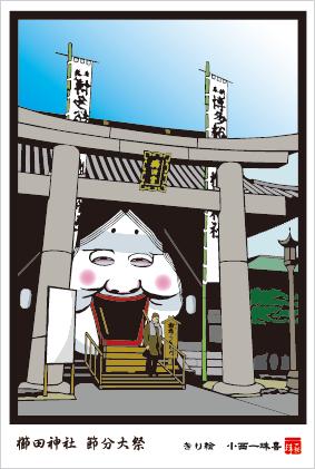 櫛田神社節分大祭