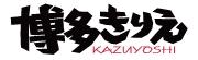 博多祇園山笠グッズ | 博多のお土産を探してますか?